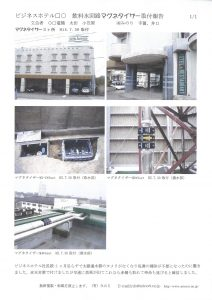 Magnetizer in Buildings_Japan 7