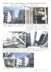 Magnetizer in Buildings_Japan 8