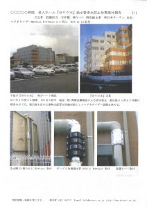 Magnetizer in Buildings_Japan 9